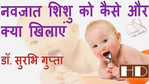 Newborn baby diet plan in hindi, नवजात शिशु के लिए आहार