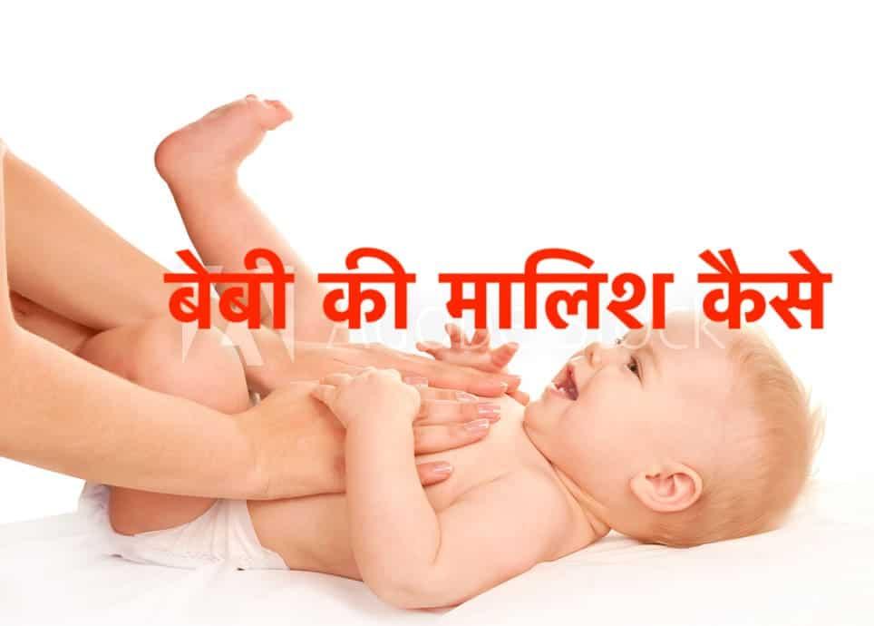 बेबी की मालिश कैसे करे, Benifits of Baby Massage, newborn baby massage in hindi, कैसे करे छोटे बच्चो की मसाज