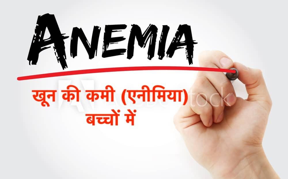 खून की कमी, khoon badhane ke upay, anemia in children symptoms, anemia in hindi, bachcho me khoon ki kami