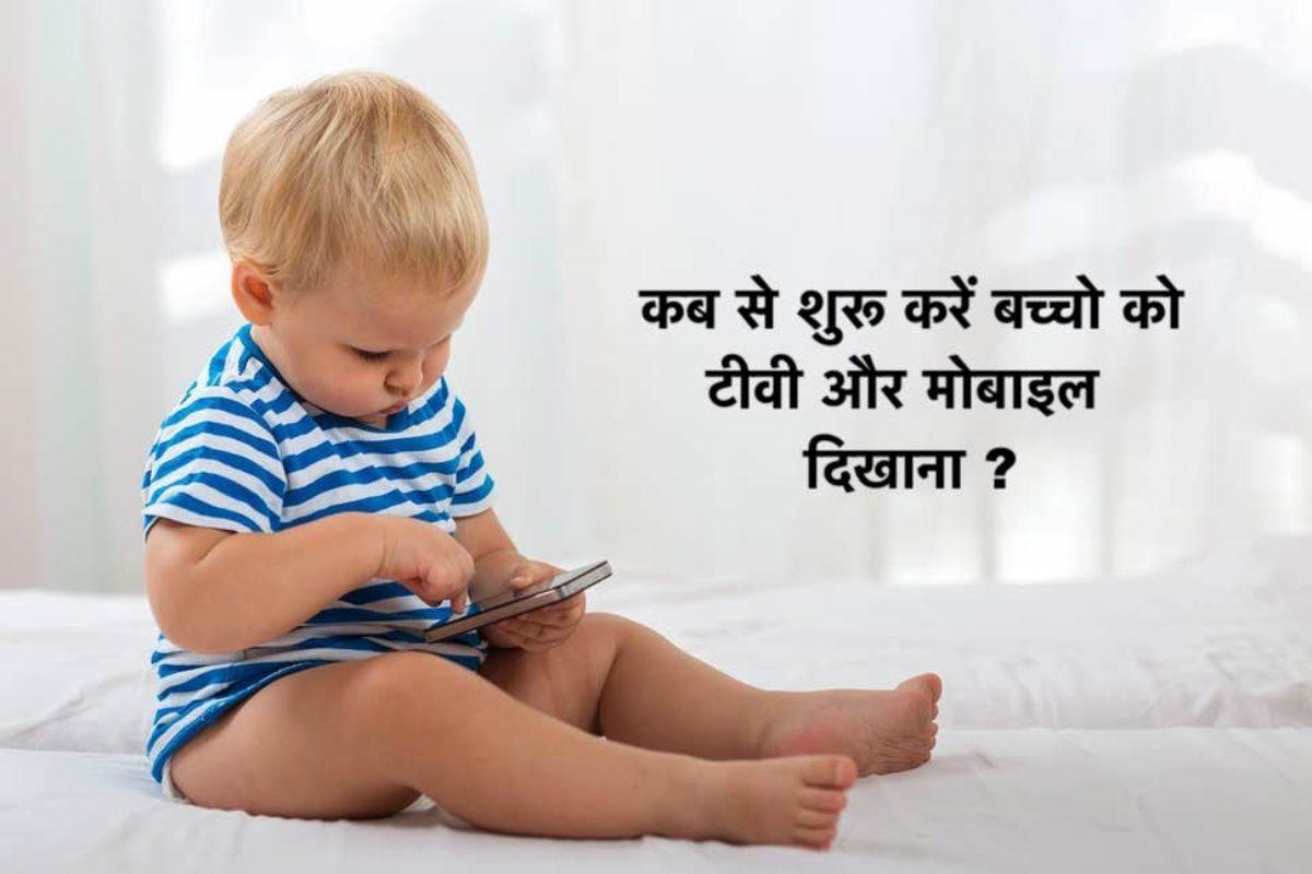 कब से शुरू करें बच्चो को टीवी और मोबाइल दिखाना ?