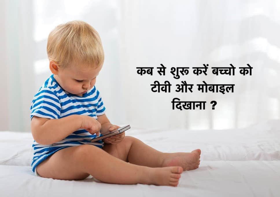 कब से शुरू करें बच्चो को टीवी और मोबाइल दिखाना,